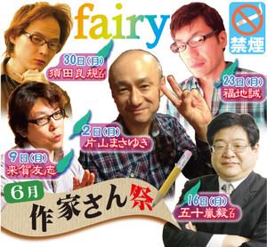 201406fairy