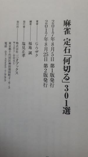 20170901_005827